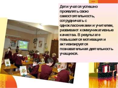 Дети учатся успешно проявлять свою самостоятельность, сотрудничать с одноклас...