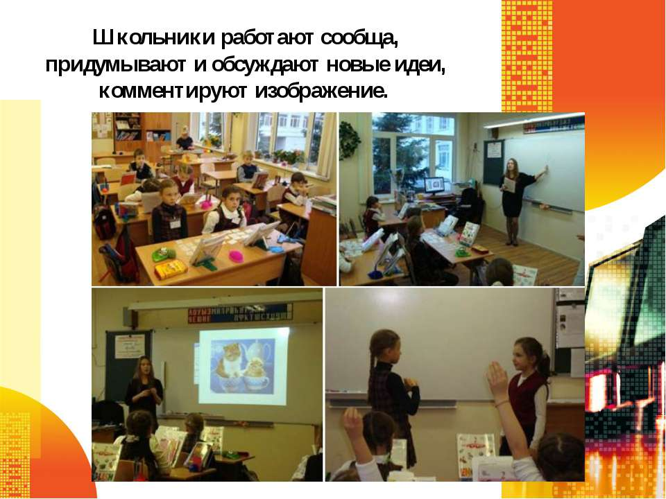 Школьники работают сообща, придумывают и обсуждают новые идеи, комментируют и...