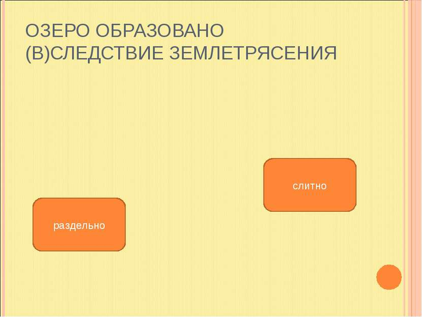 ОЗЕРО ОБРАЗОВАНО (В)СЛЕДСТВИЕ ЗЕМЛЕТРЯСЕНИЯ слитно раздельно