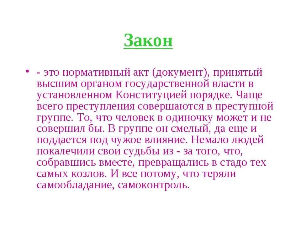 Закон - это нормативный акт (документ), принятый высшим органом государственн...