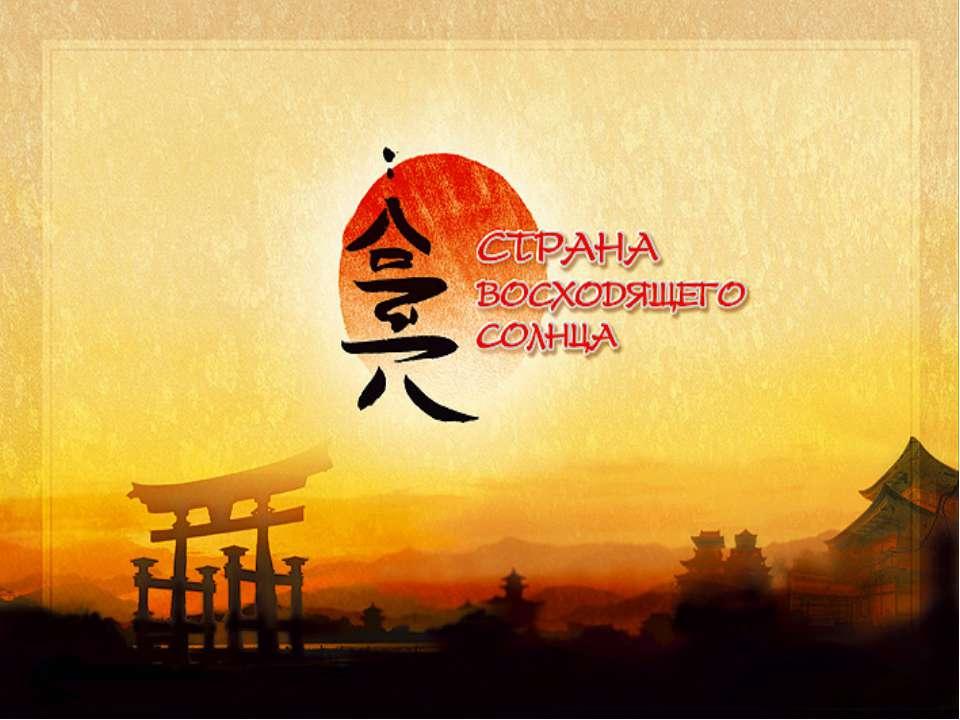 Почему страна восходящего солнца япония