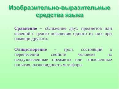 Сравнение – сближение двух предметов или явлений с целью пояснения одного из ...