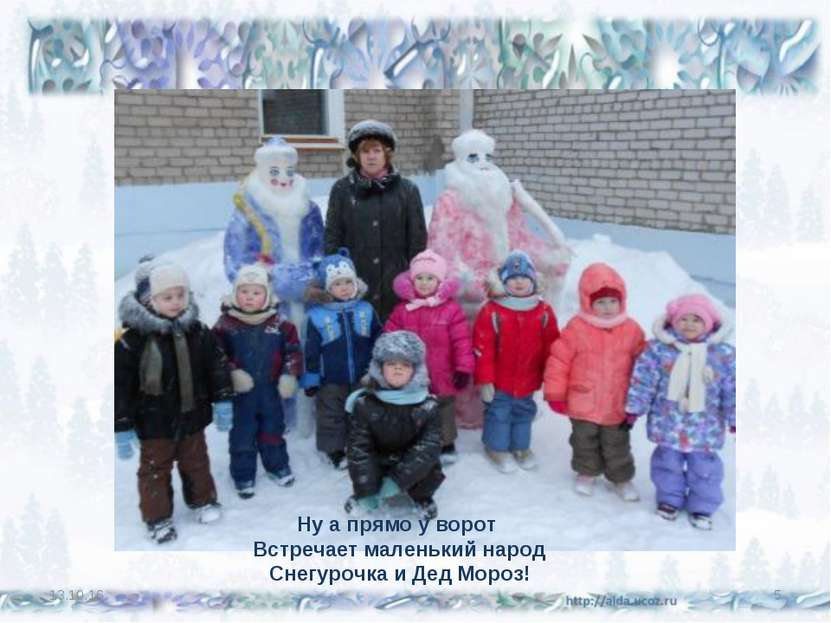 * * Ну а прямо у ворот Встречает маленький народ Снегурочка и Дед Мороз!