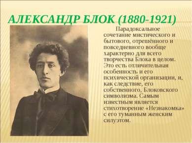 АЛЕКСАНДР БЛОК (1880-1921) Парадоксальное сочетание мистического и бытового, ...