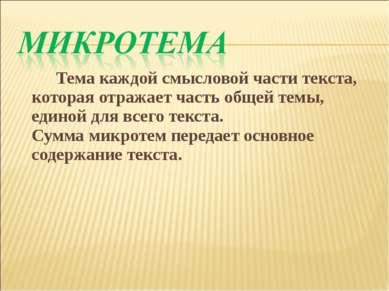 Тема каждой смысловой части текста, которая отражает часть общей темы, единой...