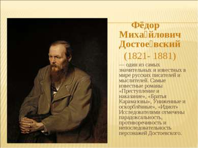 Фёдор Миха йлович Достое вский (1821-1881) — один из самых значительных и и...