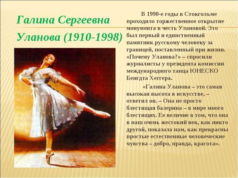Галина Сергеевна Уланова (1910-1998) В 1990-е годы в Стокгольме проходило тор...