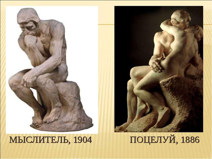 МЫСЛИТЕЛЬ, 1904 ПОЦЕЛУЙ, 1886