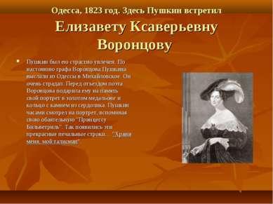Одесса, 1823 год. Здесь Пушкин встретил Елизавету Ксаверьевну Воронцову Пушки...