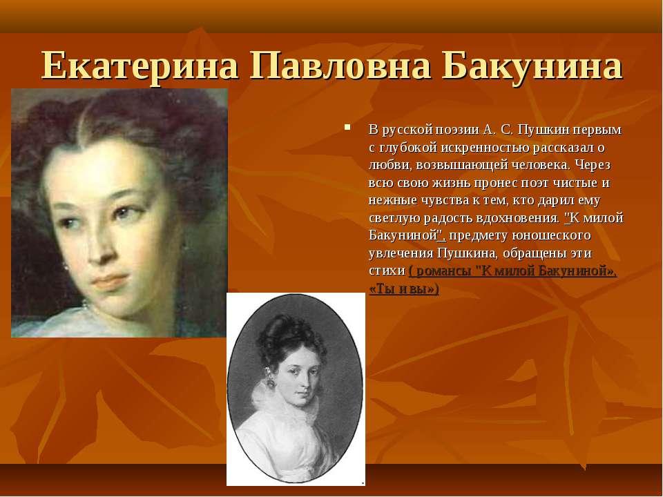 Екатерина Павловна Бакунина В русской поэзии А. С. Пушкин первым с глубокой и...