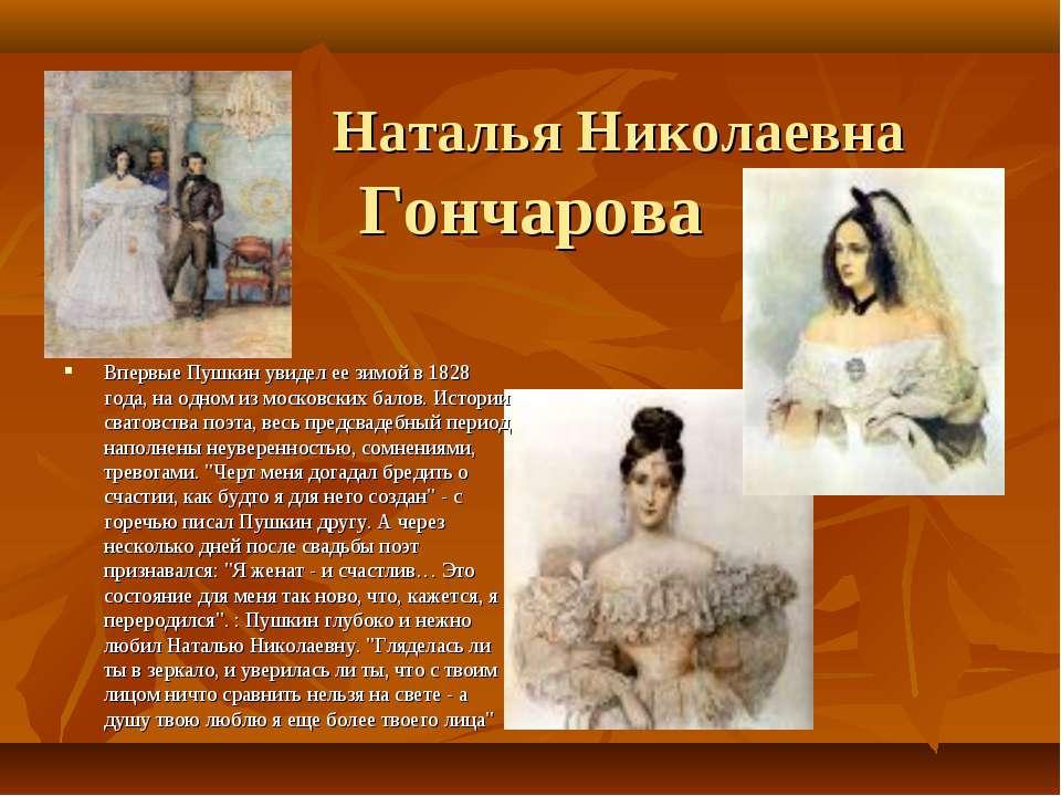Наталья Николаевна Гончарова Впервые Пушкин увидел ее зимой в 1828 года, на о...