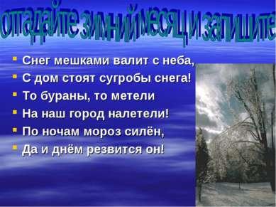 Снег мешками валит с неба, С дом стоят сугробы снега! То бураны, то метели На...