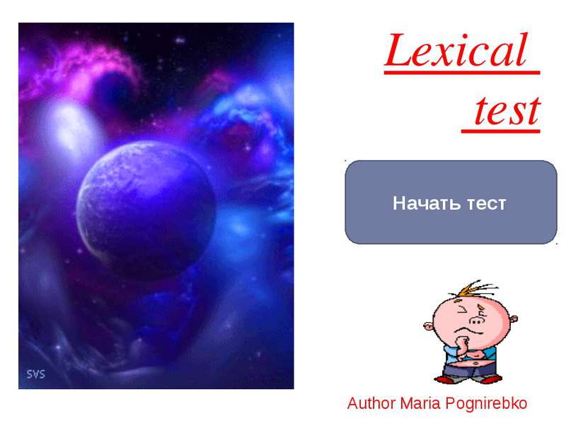 Lexical test Начать тест Author Maria Pognirebko