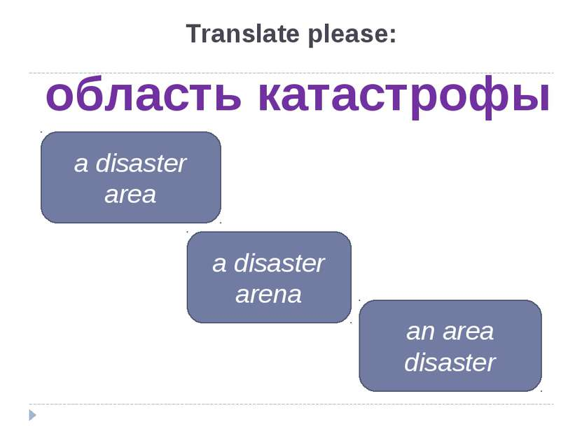 область катастрофы a disaster area a disaster arena an area disaster Translat...