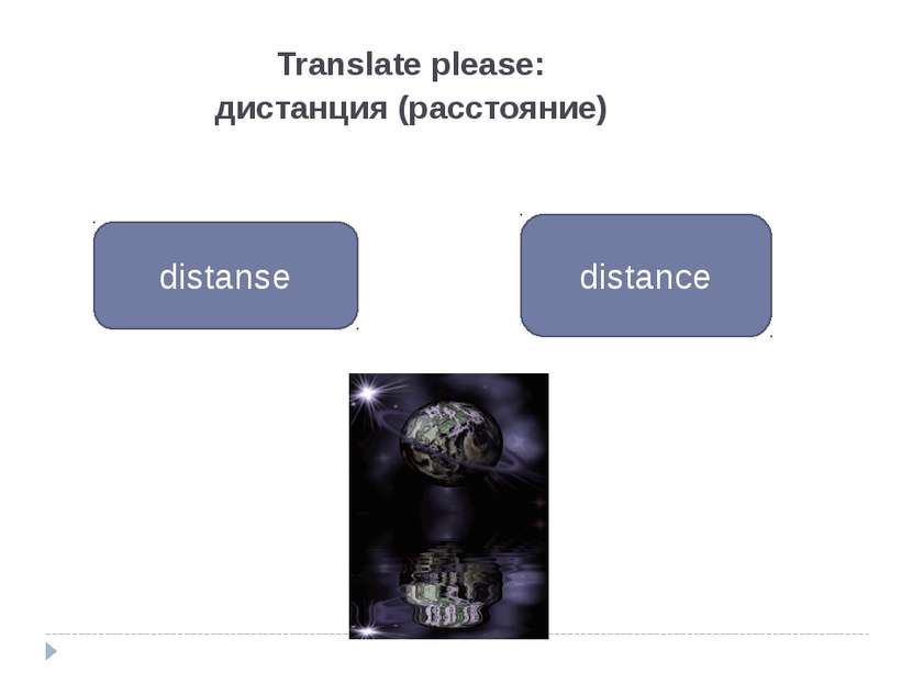 Translate please: дистанция (расстояние) distance distanse
