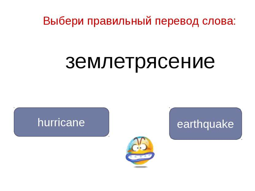 землетрясение earthquake hurricane Выбери правильный перевод слова: