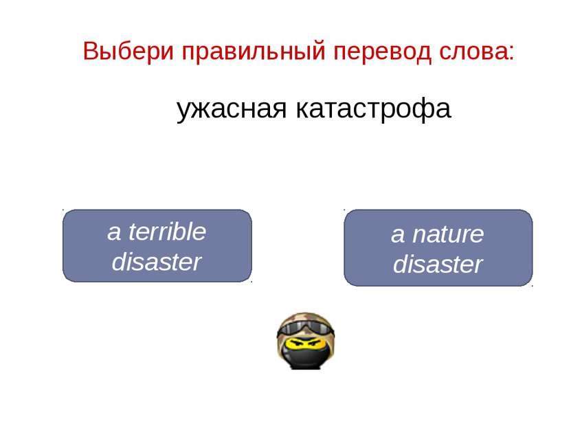 ужасная катастрофа a terrible disaster a nature disaster Выбери правильный пе...