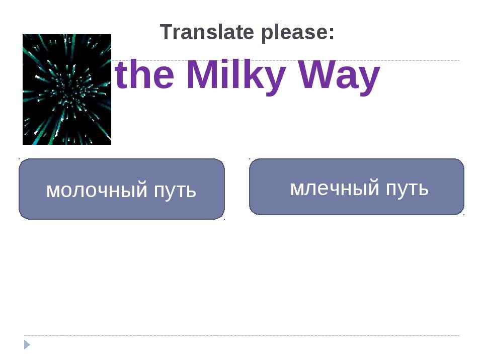 the Milky Way млечный путь молочный путь Translate please: