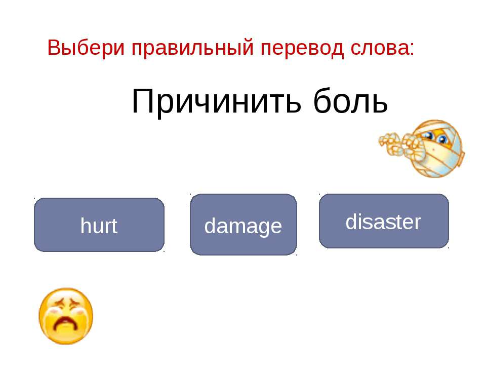 Причинить боль hurt damage Выбери правильный перевод слова: disaster