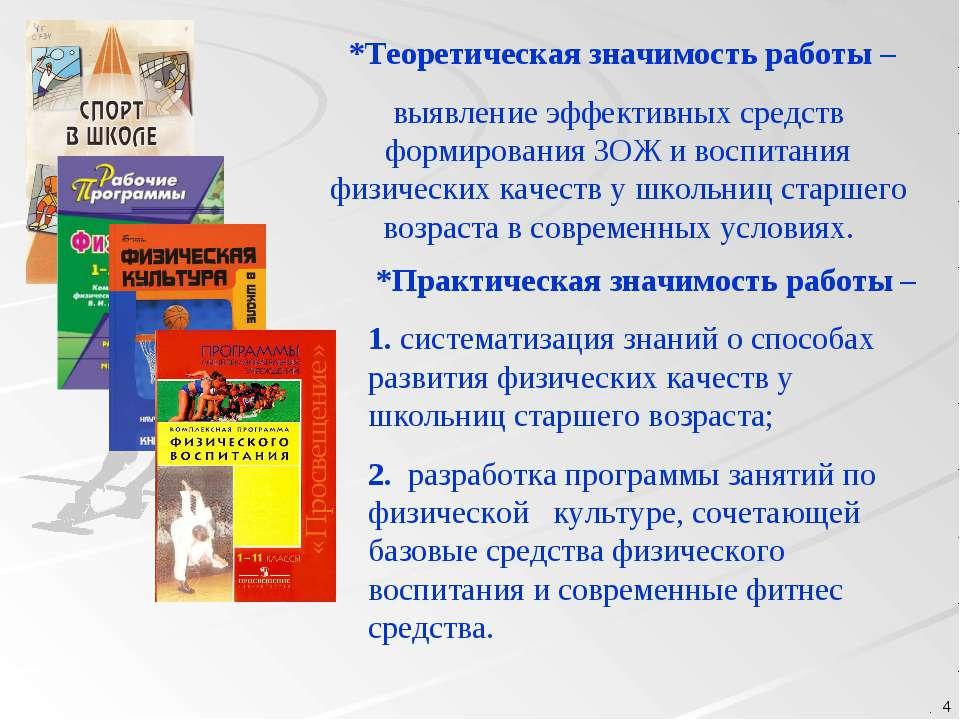 . *Теоретическая значимость работы – выявление эффективных средств формирован...