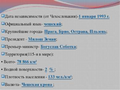 Дата независимости (от Чехословакии)-1 января 1993 г. Официальный язык- чешск...