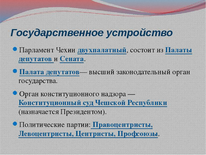 Государственное устройство Парламент Чехии двухпалатный, состоит из Палаты де...