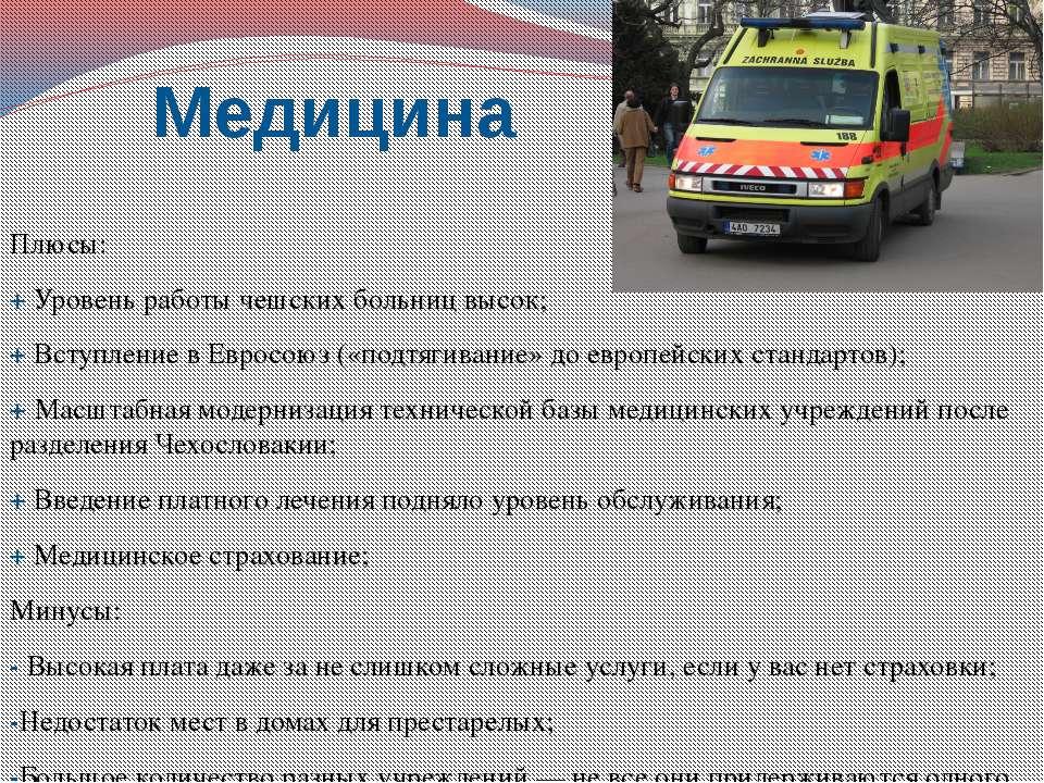 Медицина Плюсы: + Уровень работы чешских больниц высок; + Вступление в Евросо...