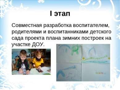 I этап Совместная разработка воспитателем, родителями и воспитанниками детско...