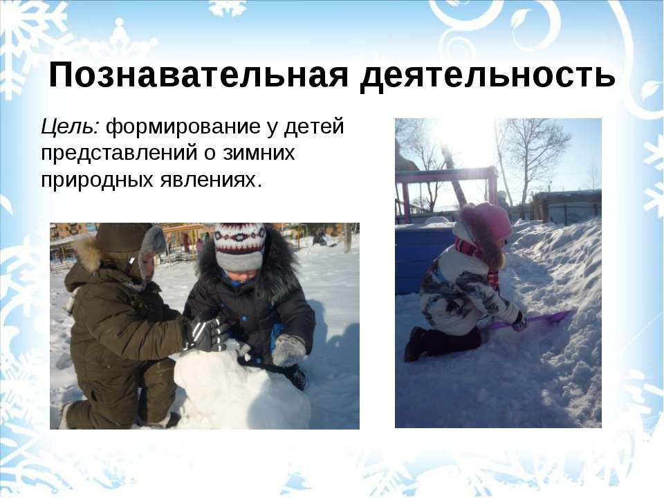 Познавательная деятельность Цель: формирование у детей представлений о зимних...