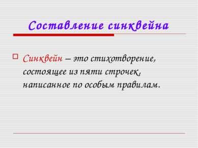 Составление синквейна Синквейн – это стихотворение, состоящее из пяти строчек...