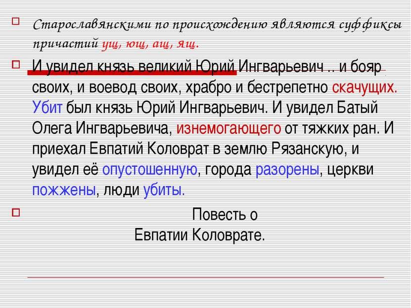 Старославянскими по происхождению являются суффиксы причастий ущ, ющ, ащ, ящ....