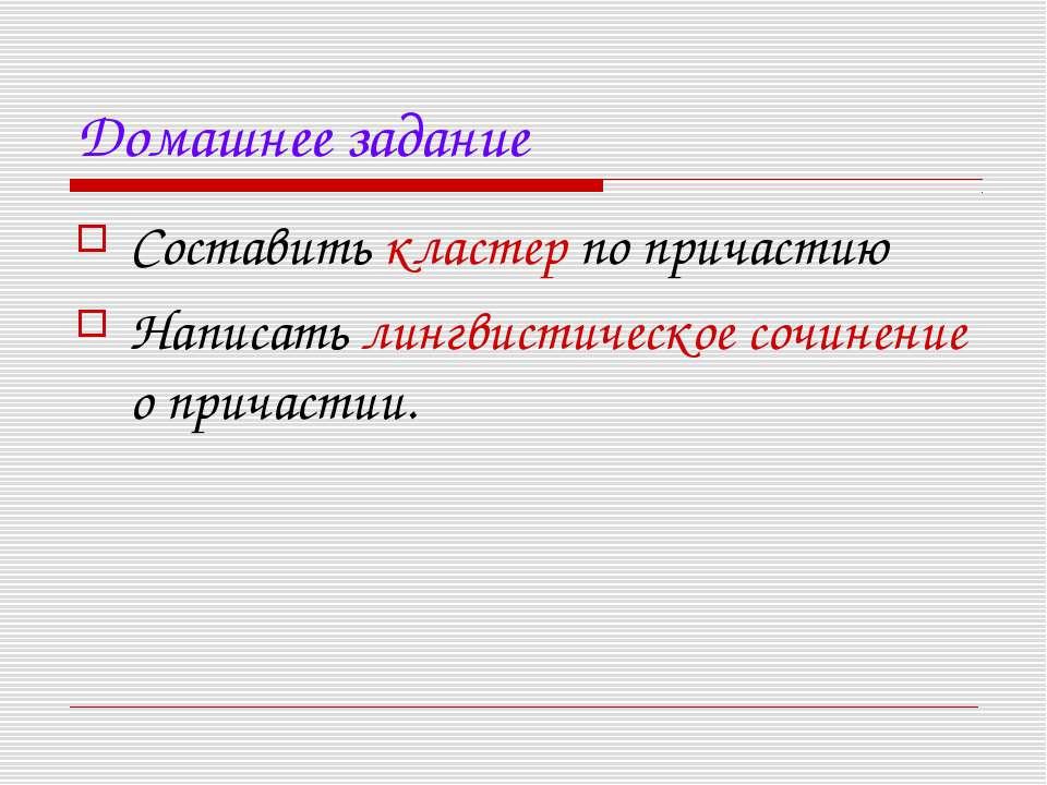 Домашнее задание Составить кластер по причастию Написать лингвистическое сочи...