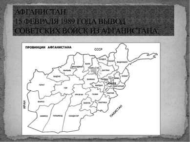АФГАНИСТАН. 15 ФЕВРАЛЯ 1989 ГОДА ВЫВОД СОВЕТСКИХ ВОЙСК ИЗ АФГАНИСТАНА.