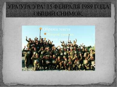 УРА!УРА!УРА! 15 ФЕВРАЛЯ 1989 ГОДА ОБЩИЙ СНИМОК.