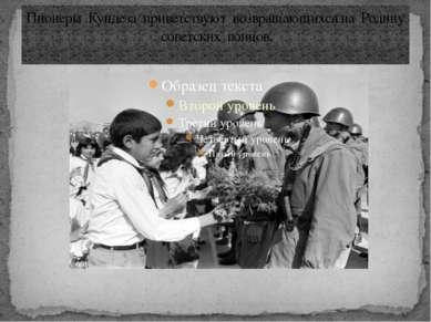 Пионеры Кундеза приветствуют возвращающихся на Родину советских воинов.