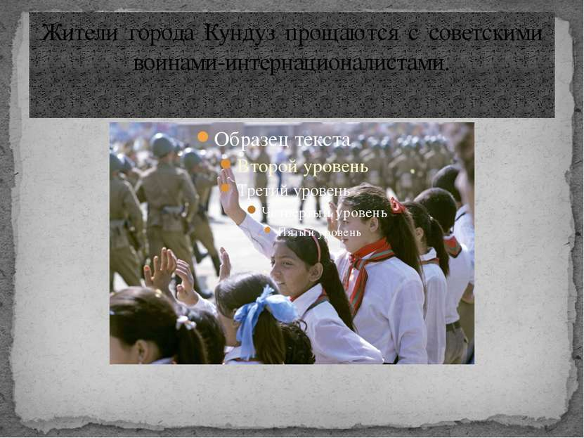 Жители города Кундуз прощаются с советскими воинами-интернационалистами.