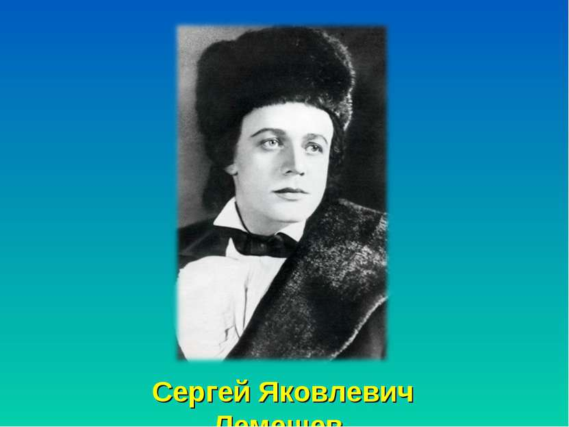 Сергей Яковлевич Лемешев