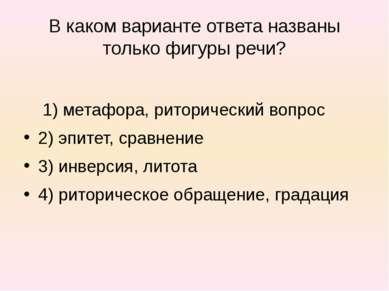 В каком варианте ответа названы только фигуры речи? 1) метафора, риторический...