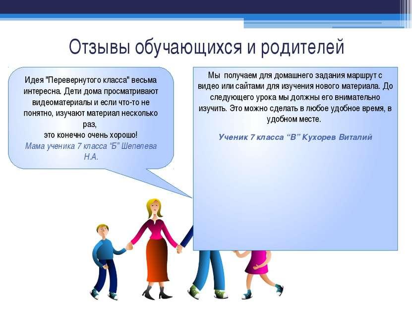 Отзывы обучающихся и родителей Мы получаем для домашнего задания маршрут с ви...