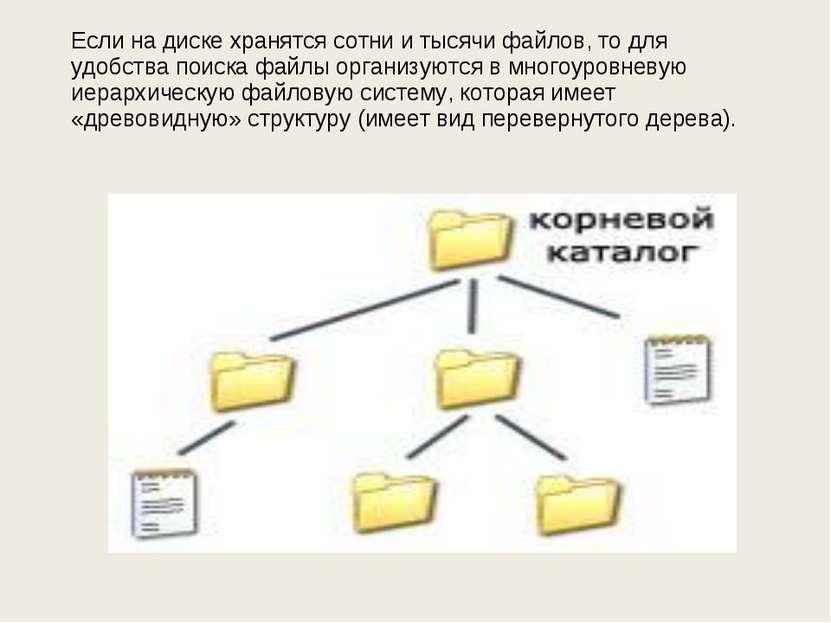 Если на диске хранятся сотни и тысячи файлов, то для удобства поиска файлы ор...