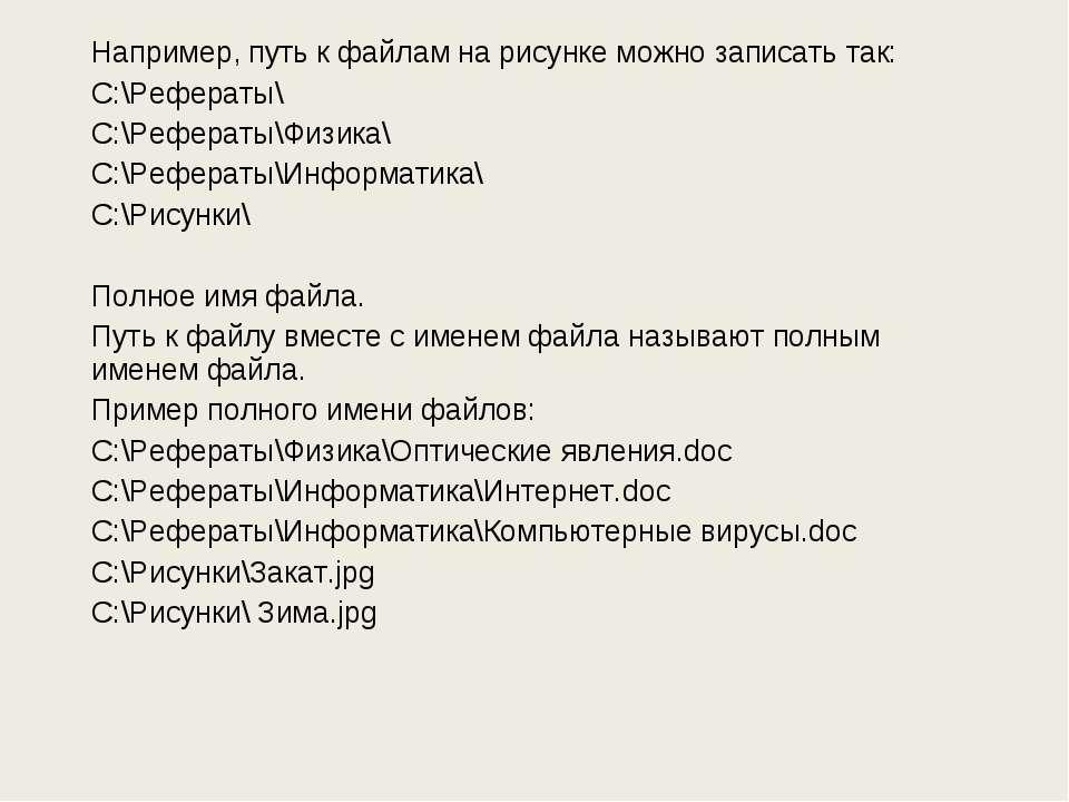 Например, путь к файлам на рисунке можно записать так: C:\Рефераты\ C:\Рефера...