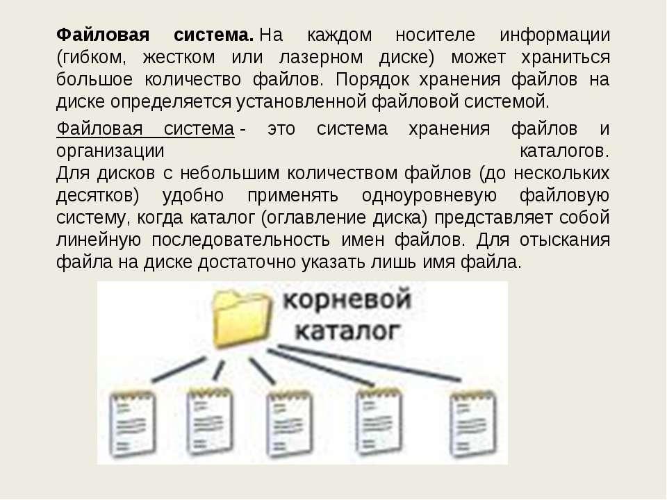 Файловая система.На каждом носителе информации (гибком, жестком или лазерном...