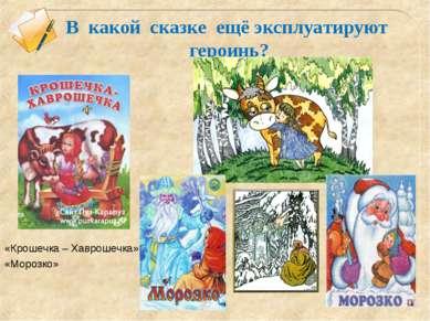 В какой сказке ещё эксплуатируют героинь? «Крошечка – Хаврошечка», «Морозко»