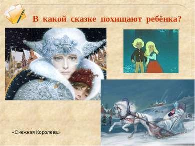 В какой сказке похищают ребёнка? «Снежная Королева»