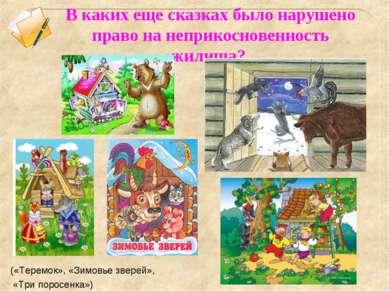 В каких еще сказках было нарушено право на неприкосновенность жилища? («Терем...