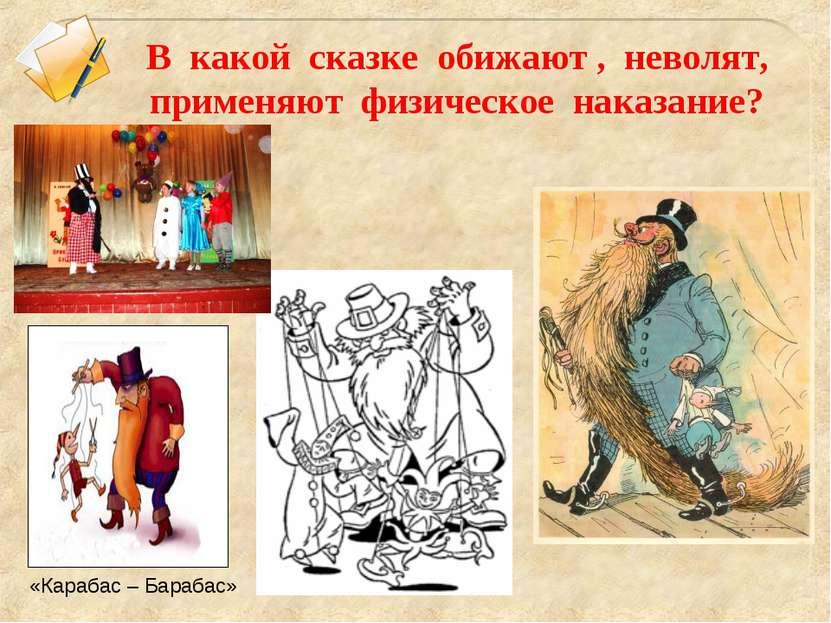 В какой сказке обижают , неволят, применяют физическое наказание? «Карабас – ...