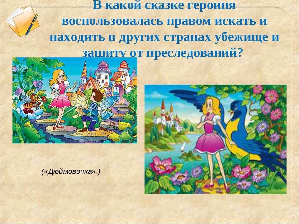В какой сказке героиня воспользовалась правом искать и находить в других стра...