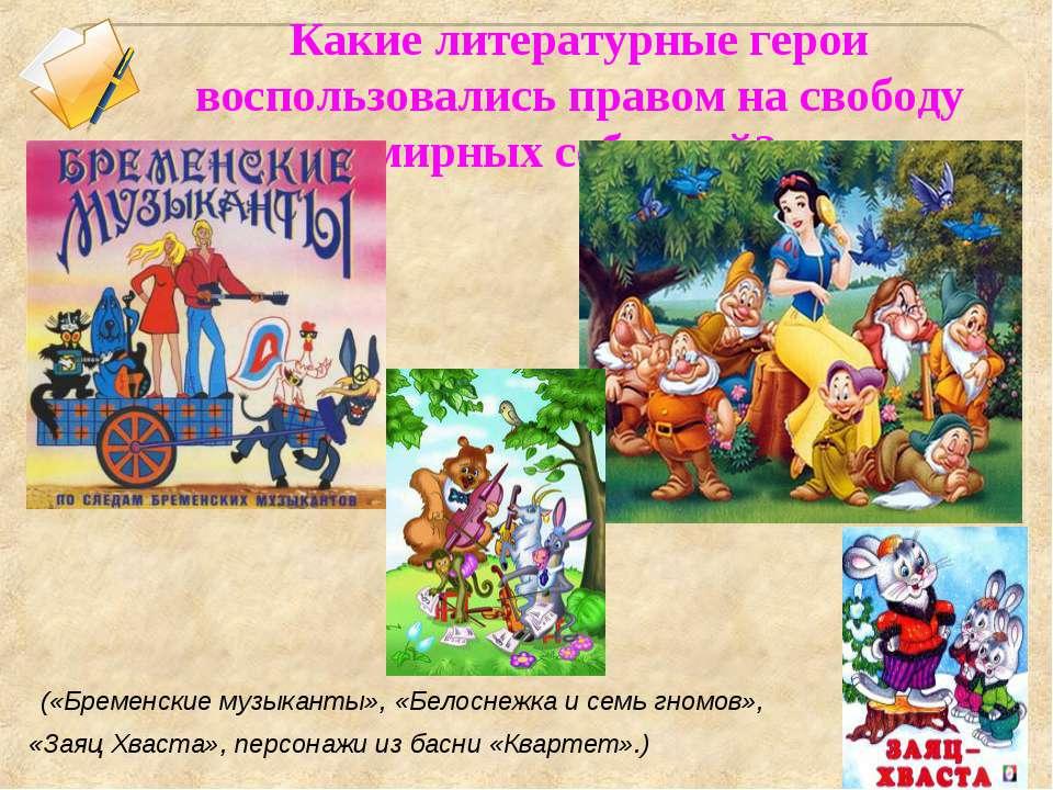 Примеры литературных героев утративших лучшие черты детства