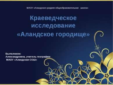 МАОУ «Аландская средняя общеобразовательная школа» Краеведческое исследование...