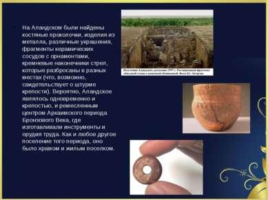 На Аландском были найдены костяные проколочки, изделия из металла, различные ...